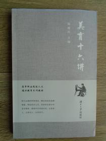 美育十六讲/高等职业院校人文通识教育系列教材