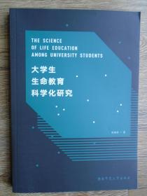 大学生生命教育科学化研究