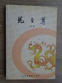 龙至尊【炒股类书籍】 附光盘两张全
