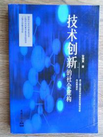 技术创新的社会建构:建立健全国家创新体系的理论分析和政策建议