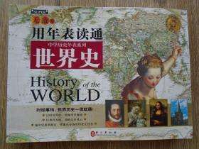 无敌中学历史年表系列:无敌用年表读通世界史
