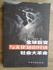 全球巨变与文化知识经济社会大革命  作者签赠本