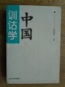 中国训诂学