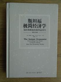 斯坦福极简经济学:如何果断地权衡利益得失  精装本