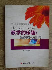 教学的乐趣 : 新教师实用指南