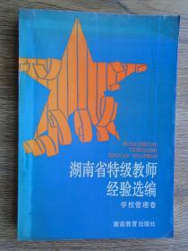 湖南省特级教师经验选编. 学校管理卷