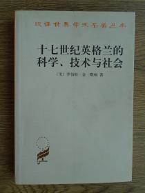 汉译名著 十七世纪英格兰的科学、技术与社会