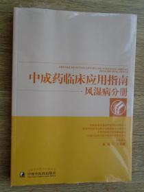 中成药临床应用指南-风湿病分册
