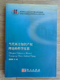 吉林大学理论法学研究中心学术文库:当代西方知识产权理论的哲学反思