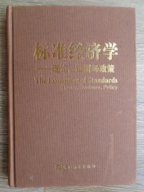 标准经济学:理论、证据与政策