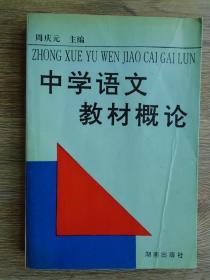 中学语文教材概论  作者签赠本