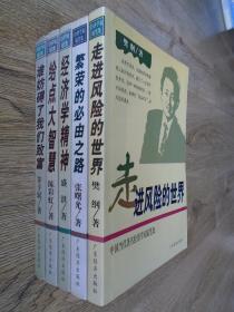 中国当代著名经济学家随笔集 走进风险的世界.繁荣的必由之路.经济学精神.给点大智慧.谁妨碍了我们致富 五册合售