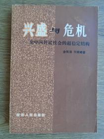 兴盛与危机 :论中国封建社会的超稳定结构