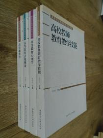 高等学校教师岗前培训教材 四册