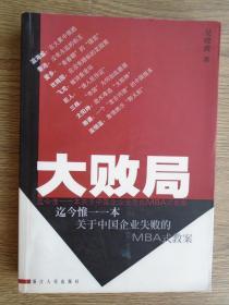 大败局 迄今惟一一本关于中国企业失败的mba式教案