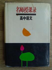 名师授课录.高中语文