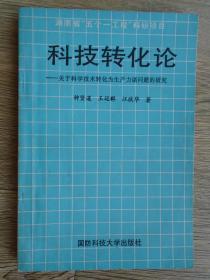 科技转化论 关于科学技术转化为生产力诸问题的研究 作者签赠本
