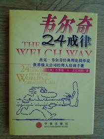 韦尔奇24戒律:杰克·韦尔奇经典理论简单说/世界级大公司经理人培训手册