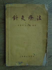 针灸疗法 上海卫生出版社