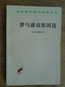 汉译世界学术名著丛书·罗马盛衰原因论