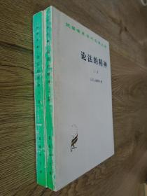 汉译世界学术名著丛书 论法的精神 上下