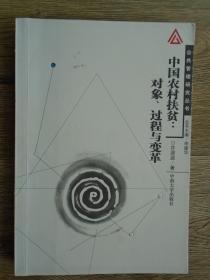 中国农村扶贫:对象、过程与变革