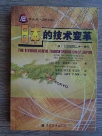 日本的技术变革:从十七世纪到二十一世纪
