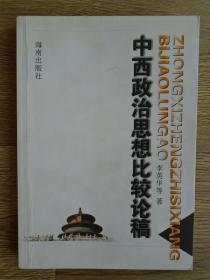 中西政治思想比较论稿