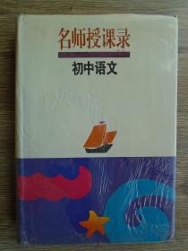 名师授课录.初中语文