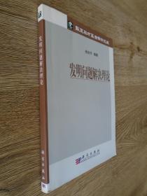 发明问题解决理论/华夏英才基金学术文库