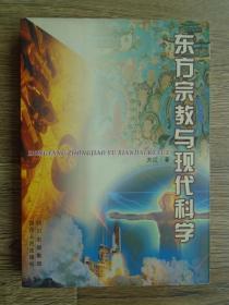 东方宗教与现代科学