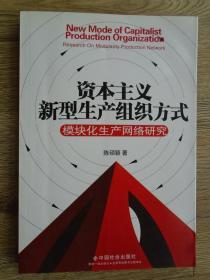 资本主义新型生产组织方式:模块化生产网络研究