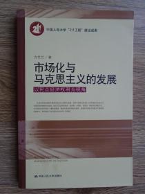 市场化与马克思主义的发展:以民众经济权利为视角