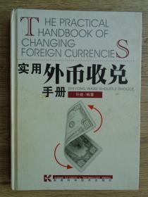 实用外币收兑手册