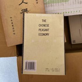 中国农民经济:河北和山东的农民发展,1890~1949