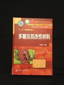 天然高分子基新材料丛书:多糖及其改性材料