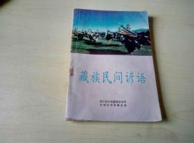 藏族民间谚语