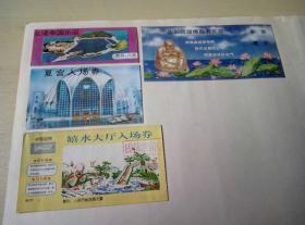 西游记宫留念、大唐西游乐园等门票9张(第132组)