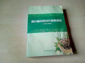 四川省中药饮片炮制规范【2002年版】