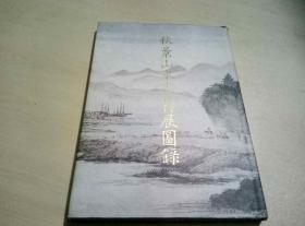 秋景山水画特展图录