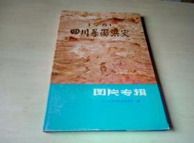 1981四川暴雨洪灾(图片专辑)