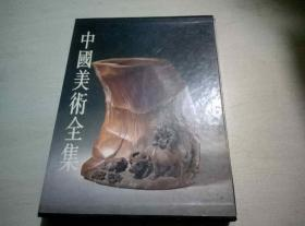 中国美术全集 工艺美术编 (11)竹木牙角器