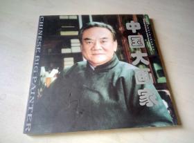 中国大画家戴卫(画家签赠本)