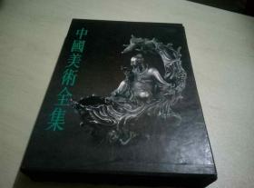 中国美术全集 工艺美术编10 金银玻璃珐琅器