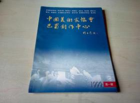 中国美术家协会巴蜀创作中心 1999年第一辑 (签赠本)