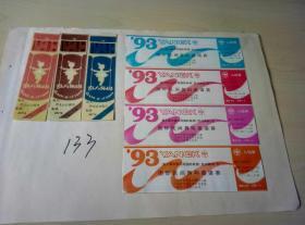 国际民间舞蹈邀请赛等门票9张(第133组)