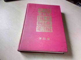 中国强制性国家标准汇编(食品卷)