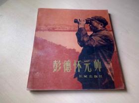 彭德怀元帅画册