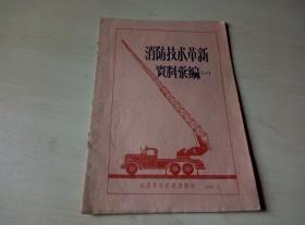 消防技术革新资料汇编1