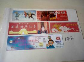 西游记迷宫等门票5张(第142组)